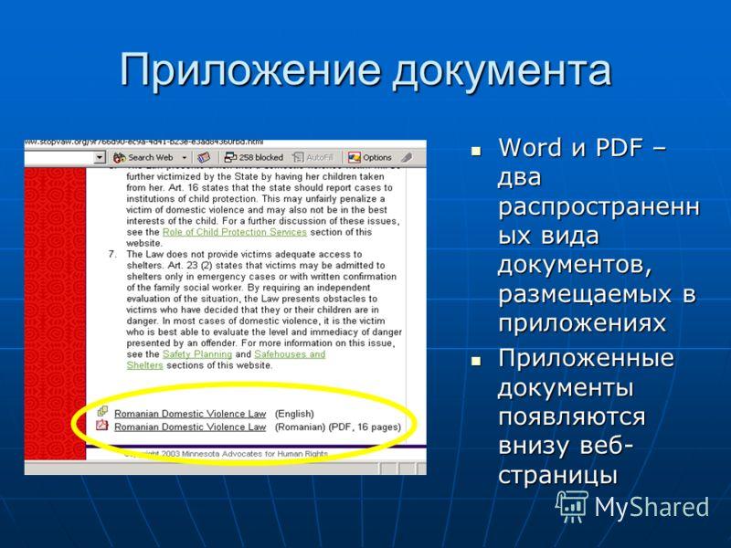 Приложение документа Word и PDF – два распространенн ых вида документов, размещаемых в приложениях Word и PDF – два распространенн ых вида документов, размещаемых в приложениях Приложенные документы появляются внизу веб- страницы Приложенные документ
