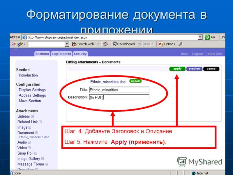 Форматирование документа в приложении Шаг 4. Добавьте Заголовок и Описание Шаг 5. Нажмите Apply (применить).