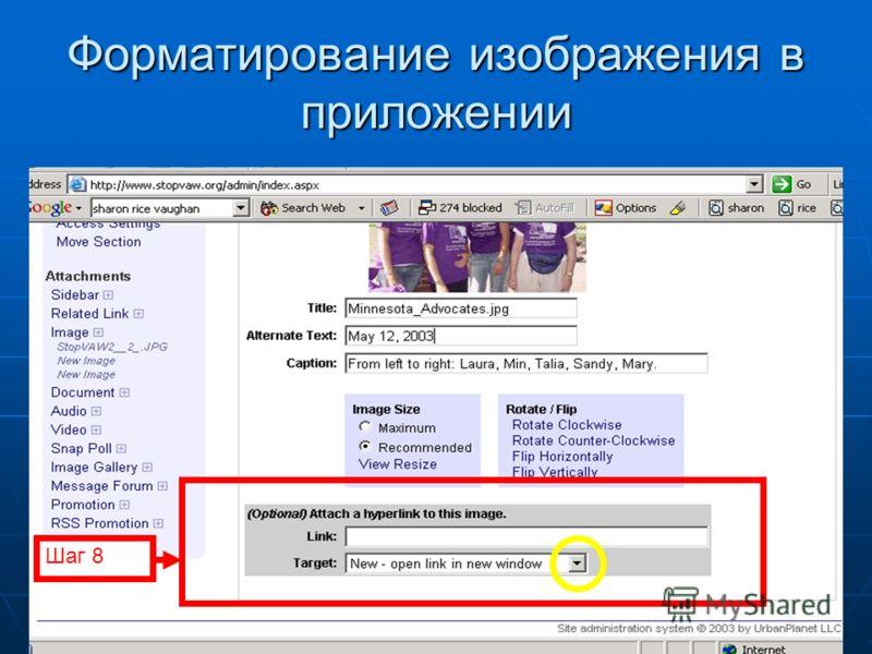 Форматирование изображения в приложении Шаг 8