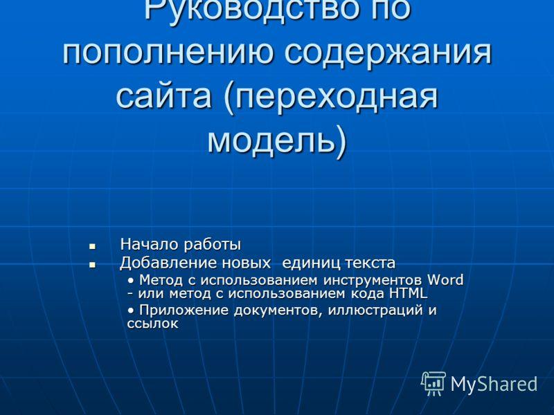 Руководство по пополнению содержания сайта (переходная модель) Начало работы Начало работы Добавление новых единиц текста Добавление новых единиц текста Метод с использованием инструментов Word - или метод с использованием кода HTML Метод с использов