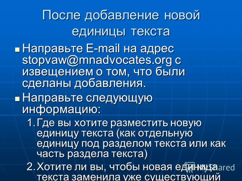 После добавление новой единицы текста Направьте E-mail на адрес stopvaw@mnadvocates.org с извещением о том, что были сделаны добавления. Направьте E-mail на адрес stopvaw@mnadvocates.org с извещением о том, что были сделаны добавления. Направьте след
