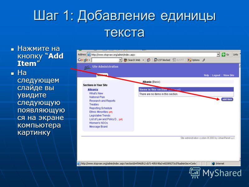 Шаг 1: Добавление единицы текста Нажмите на кнопку Add Item Нажмите на кнопку Add Item На следующем слайде вы увидите следующую появляющую ся на экране компьютера картинку На следующем слайде вы увидите следующую появляющую ся на экране компьютера ка