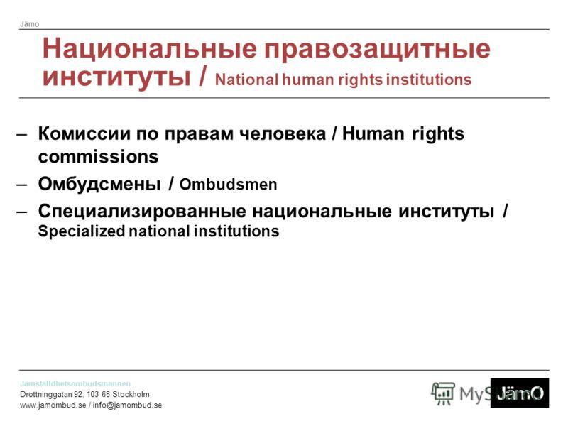 Jämställdhetsombudsmannen Drottninggatan 92, 103 68 Stockholm www.jamombud.se / info@jamombud.se Jämo Правозащитные организации / Human rights agencis –Правозащитные организации должны быть независимы от государства (Парижские принципы)/ Human rights