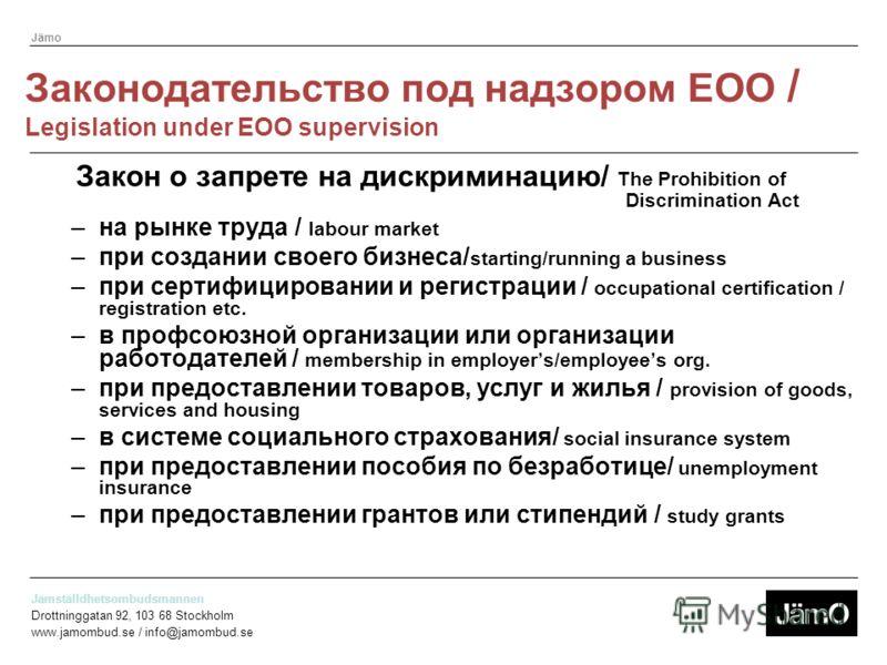 Jämställdhetsombudsmannen Drottninggatan 92, 103 68 Stockholm www.jamombud.se / info@jamombud.se Jämo Законы за которыми надзирает омбудсмен(EOO) / Legislation under EOO supervision Запрет на дискриминацию по признаку пола/ Ban on sex discrimination
