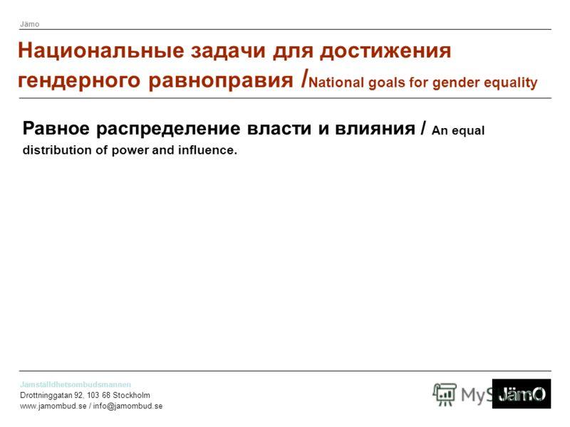 Jämställdhetsombudsmannen Drottninggatan 92, 103 68 Stockholm www.jamombud.se / info@jamombud.se Jämo Национальные задачи для достижения гендерного равноправия / National goals for gender equality Женщины и мужчины должны иметь одинаковую власть, что