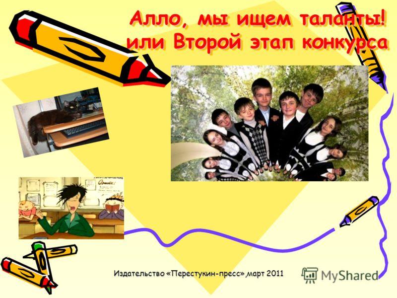 Алло, мы ищем таланты! или Второй этап конкурса Издательство «Перестукин-пресс»,март 2011