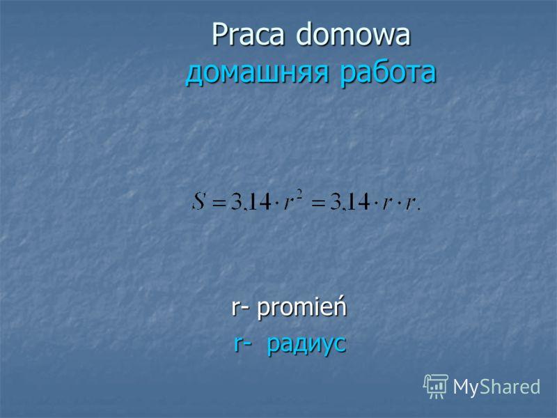 Praca domowa домашняя работа r- promień r- радиус