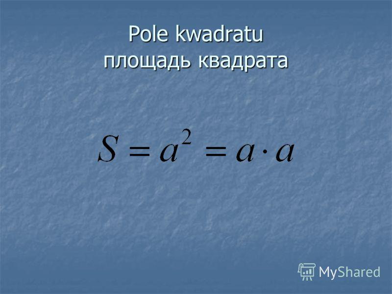 Pole kwadratu площадь квадрата