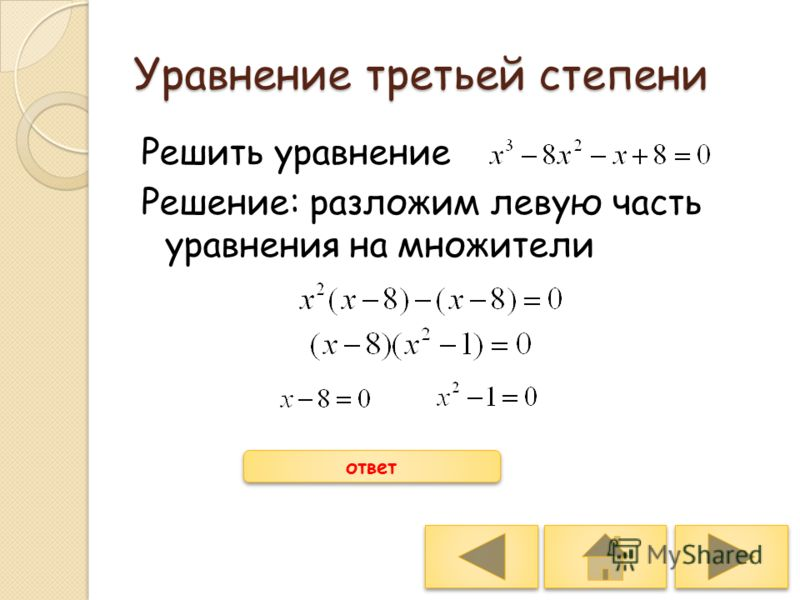 Уравнение третьей степени Решить уравнение Решение: разложим левую часть уравнения на множители ответ