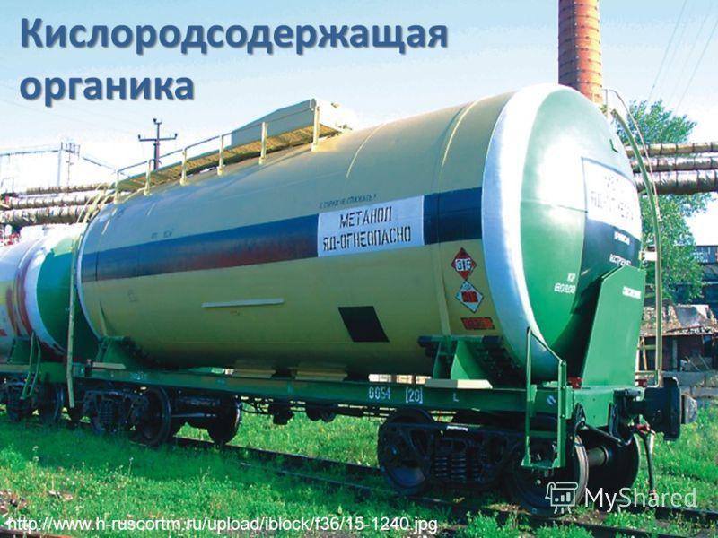 Кислородсодержащая органика http://www.h-ruscortm.ru/upload/iblock/f36/15-1240.jpg