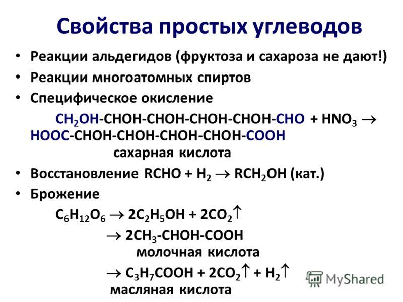 Свойства простых углеводов Реакции альдегидов (фруктоза и сахароза не дают!) Реакции многоатомных спиртов Специфическое окисление СН 2 ОН-СНОН-СНОН-СНОН-СНОН-СНО + HNO 3 HOOC-CHOH-CHOH-CHOH-CHOH-COOH сахарная кислота Восстановление RCHO + H 2 RCH 2 O