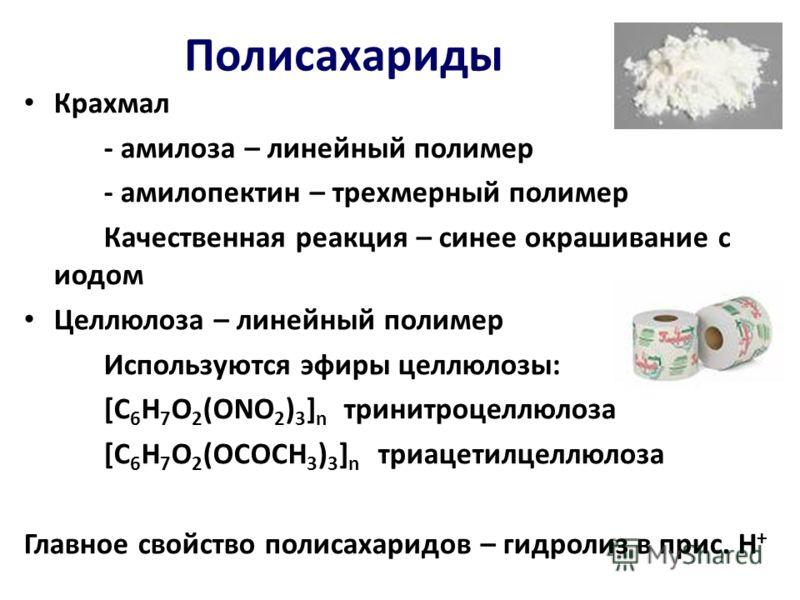 Полисахариды Крахмал - амилоза – линейный полимер - амилопектин – трехмерный полимер Качественная реакция – синее окрашивание с иодом Целлюлоза – линейный полимер Используются эфиры целлюлозы: [C 6 H 7 O 2 (ONO 2 ) 3 ] n тринитроцеллюлоза [C 6 H 7 O