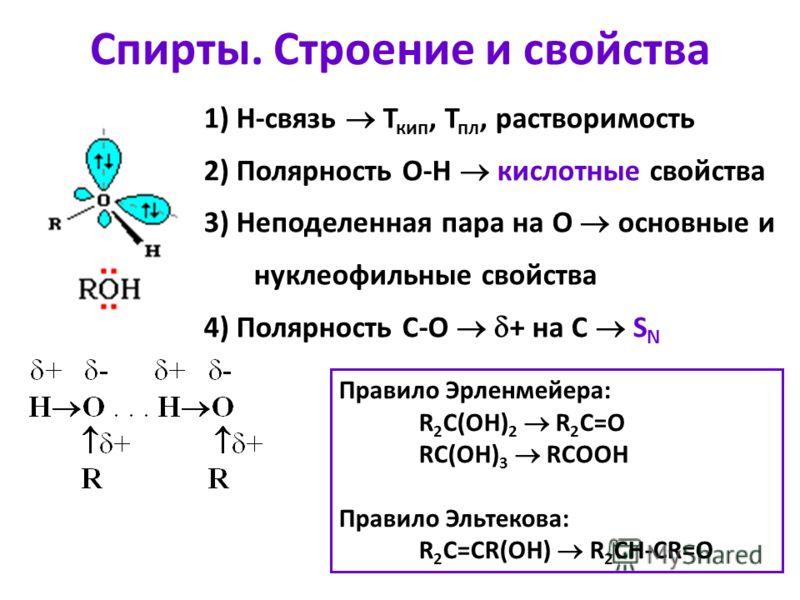 Спирты. Строение и свойства 1) Н-связь Т кип, Т пл, растворимость 2) Полярность О-Н кислотные свойства 3) Неподеленная пара на О основные и нуклеофильные свойства 4) Полярность С-О + на С S N Правило Эрленмейера: R 2 C(OH) 2 R 2 C=O RC(OH) 3 RCOOH Пр