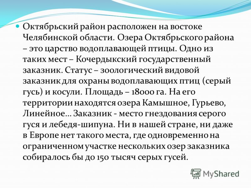 Октябрьский район расположен на востоке Челябинской области. Озера Октябрьского района – это царство водоплавающей птицы. Одно из таких мест – Кочердыкский государственный заказник. Статус – зоологический видовой заказник для охраны водоплавающих пти