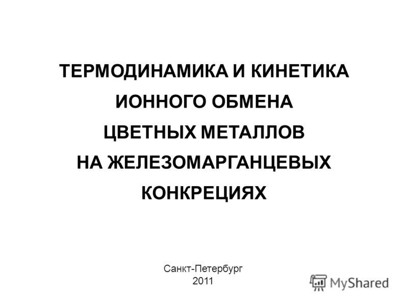 Санкт-Петербург 2011 ТЕРМОДИНАМИКА И КИНЕТИКА ИОННОГО ОБМЕНА ЦВЕТНЫХ МЕТАЛЛОВ НА ЖЕЛЕЗОМАРГАНЦЕВЫХ КОНКРЕЦИЯХ