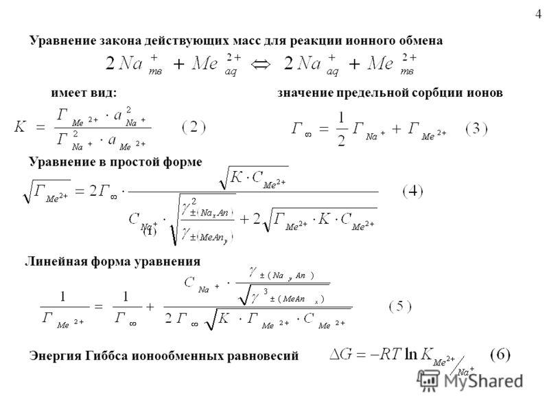 Уравнение закона действующих масс для реакции ионного обмена имеет вид: значение предельной сорбции ионов Уравнение в простой форме Линейная форма уравнения 4 Энергия Гиббса ионообменных равновесий