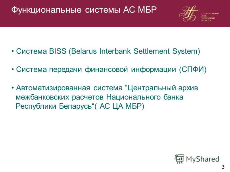 Функциональные системы АС МБР Система BISS (Belarus Interbank Settlement System) Система передачи финансовой информации (СПФИ) Автоматизированная система Центральный архив межбанковских расчетов Национального банка Республики Беларусь( АС ЦА МБР) 3