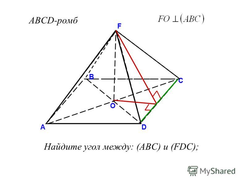 ABCD-ромб Найдите угол между: (ABC) и (FDC); O F D С В А