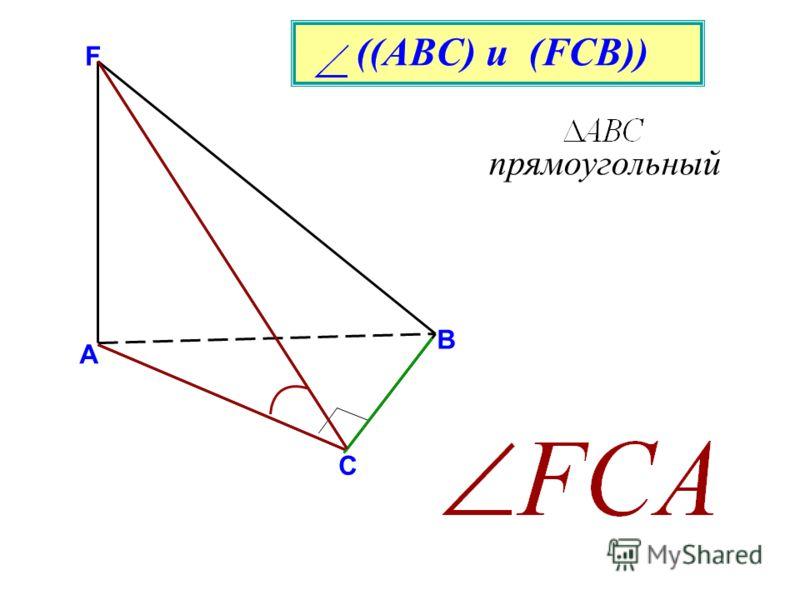 A B C F ((ABC) и (FCB)) прямоугольный
