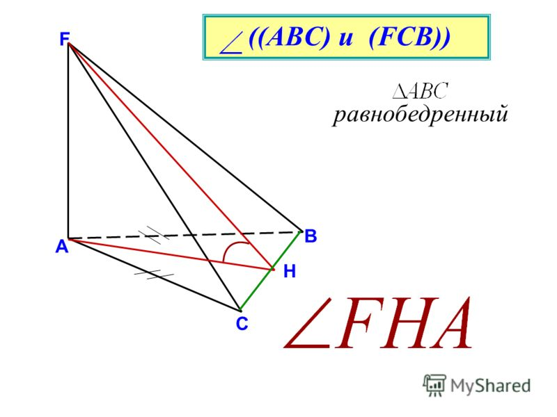 A B C F ((ABC) и (FCB)) равнобедренный Н