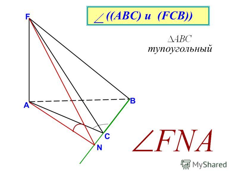 A B C F ((ABC) и (FCB)) тупоугольный N