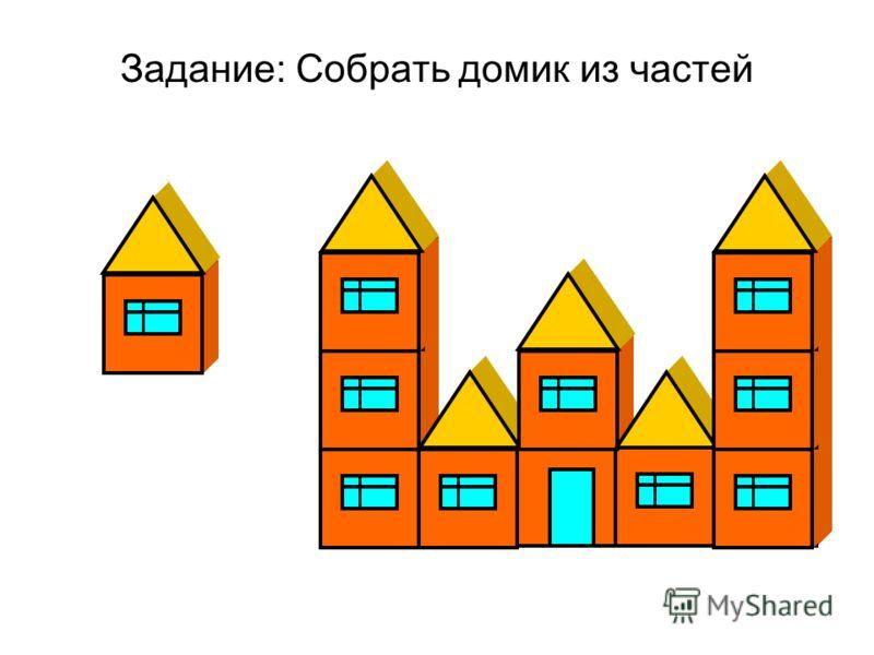 Задание: Собрать домик из частей