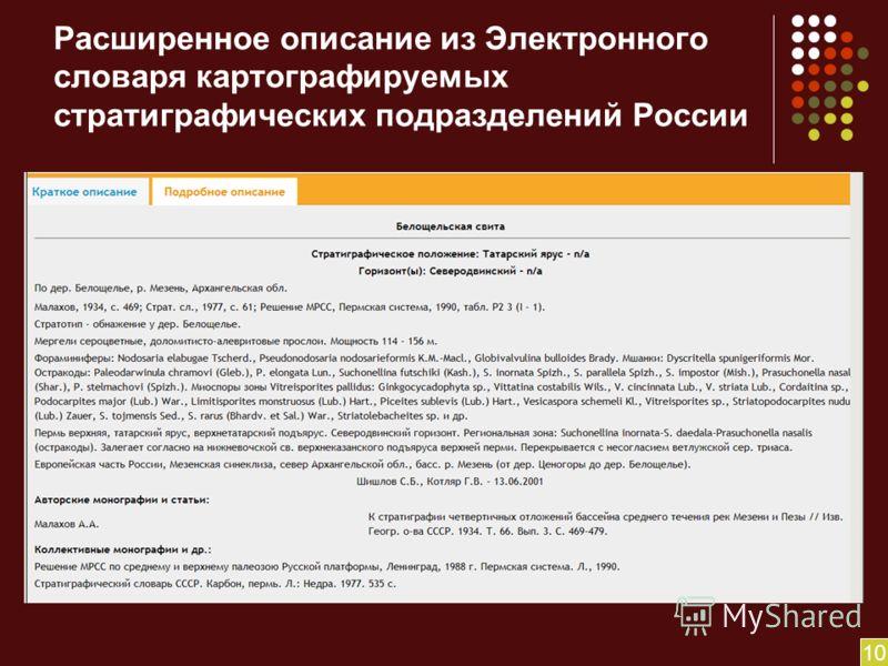 Расширенное описание из Электронного словаря картографируемых стратиграфических подразделений России 10