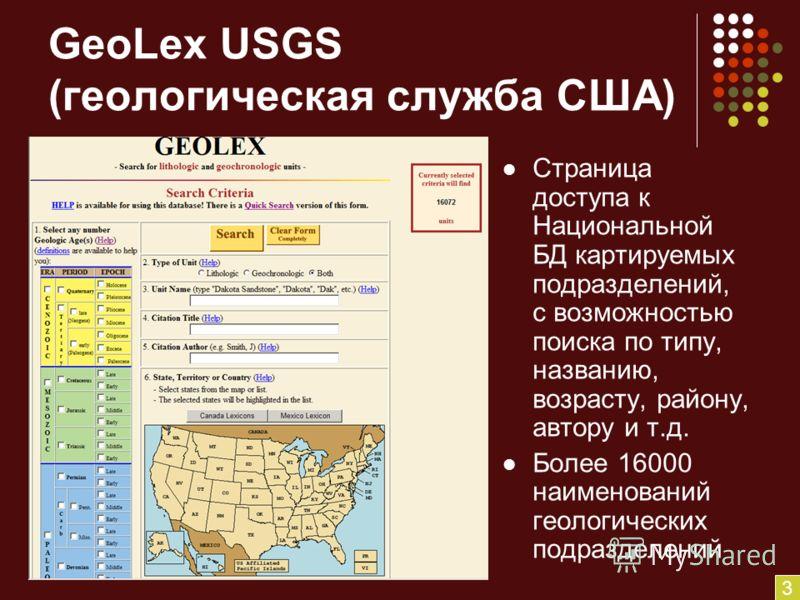 GeoLex USGS (геологическая служба США) Страница доступа к Национальной БД картируемых подразделений, с возможностью поиска по типу, названию, возрасту, району, автору и т.д. Более 16000 наименований геологических подразделений 3