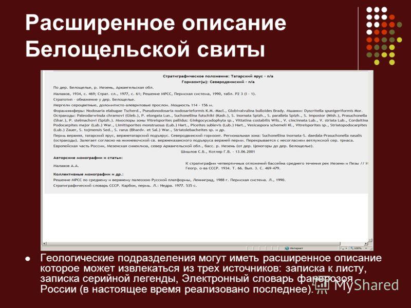 Расширенное описание Белощельской свиты Геологические подразделения могут иметь расширенное описание которое может извлекаться из трех источников: записка к листу, записка серийной легенды, Электронный словарь фанерозоя России (в настоящее время реал