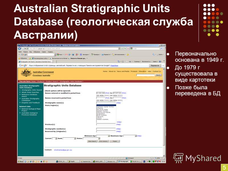 Australian Stratigraphic Units Database (геологическая служба Австралии) Первоначально основана в 1949 г. До 1979 г существовала в виде картотеки Позже была переведена в БД 5