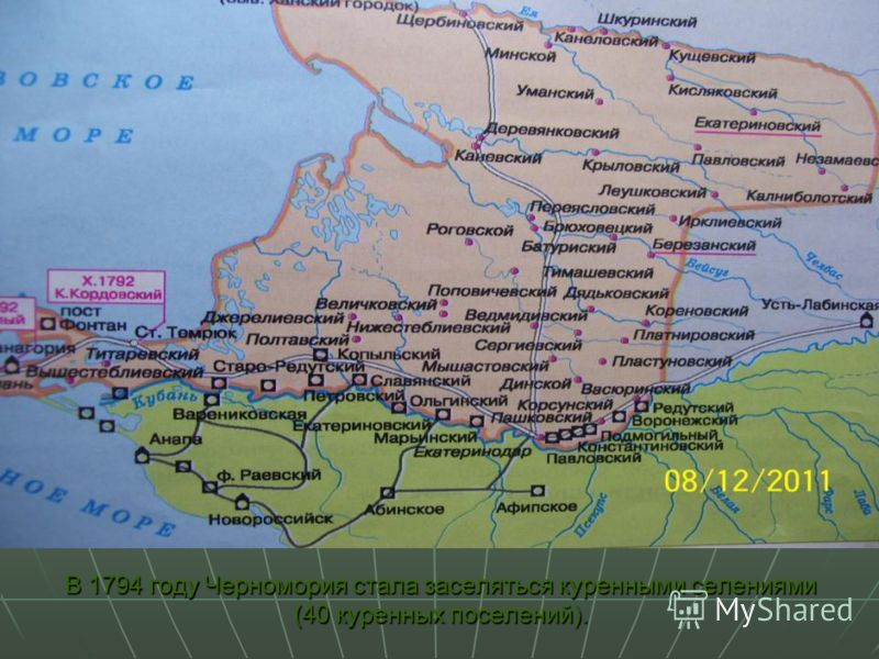 В 1794 году Черномория стала заселяться куренными селениями (40 куренных поселений).
