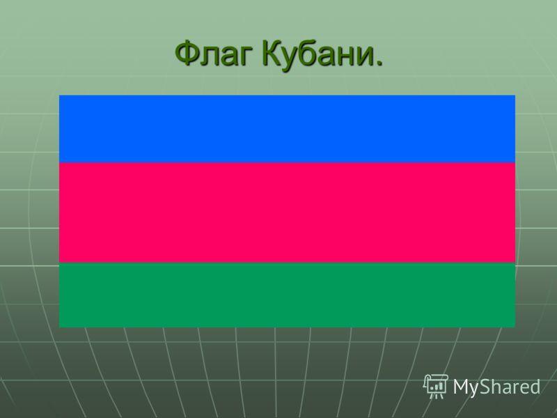 Флаг Кубани.