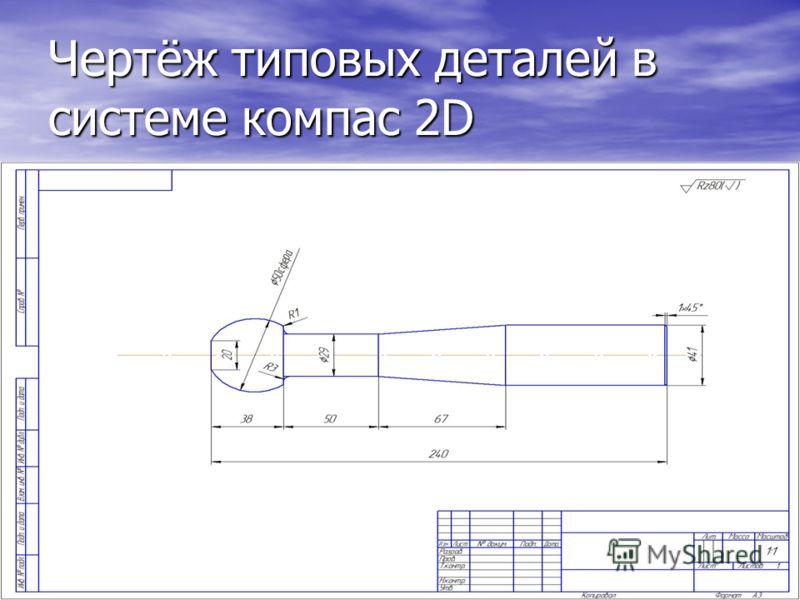 Чертёж типовых деталей в системе компас 2D