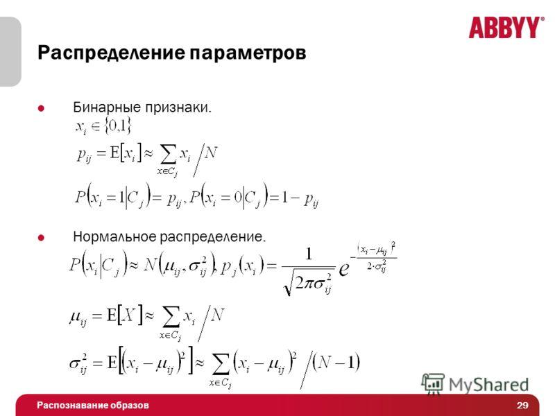 Распознавание образов Распределение параметров Бинарные признаки. Нормальное распределение. 29