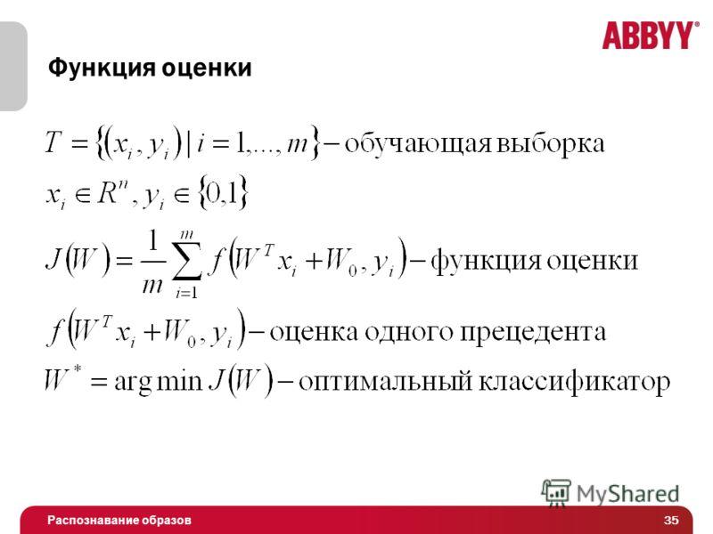 Распознавание образов Функция оценки 35