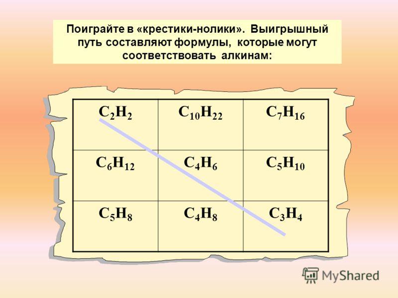 1. СН 3 – СН = СН -СН 3 2. СН 2 = СН - С =СН 2 СН 3 3. СН 3 – СН 2 - СН 2 – С СН 4. СН 3 – С С – С Н 2 – СН 3 5. СН 3 - СН – СН 3 СН 3 6. СН С - СН– СН – СН 3 СН 3 СН 3 Выберите формулы алкинов : пентин-2 3,4-диметилпентин-1пентин-1 -ИН