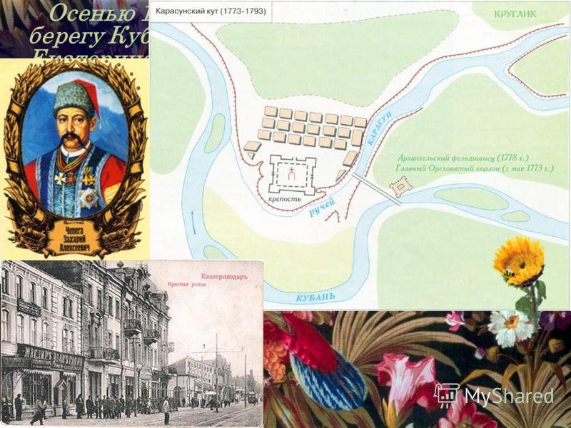 Осенью 1793 г. казаки заложили на берегу Кубани войсковой город Екатеринодар, который стал военно- административным центром Черномории и получил свое название в честь святой Екатерины. Его возведение началось на территории Карасунского кута.