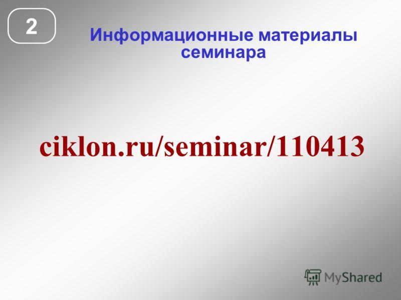 Информационные материалы семинара 2 ciklon.ru/seminar/110413