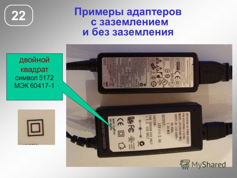 Примеры адаптеров с заземлением и без заземления 22 двойной квадрат символ 5172 МЭК 60417-1