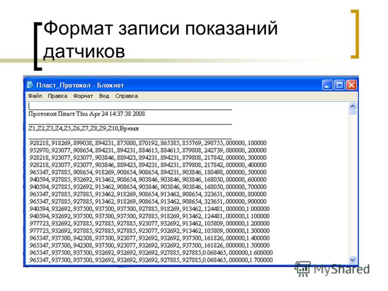 Формат записи показаний датчиков