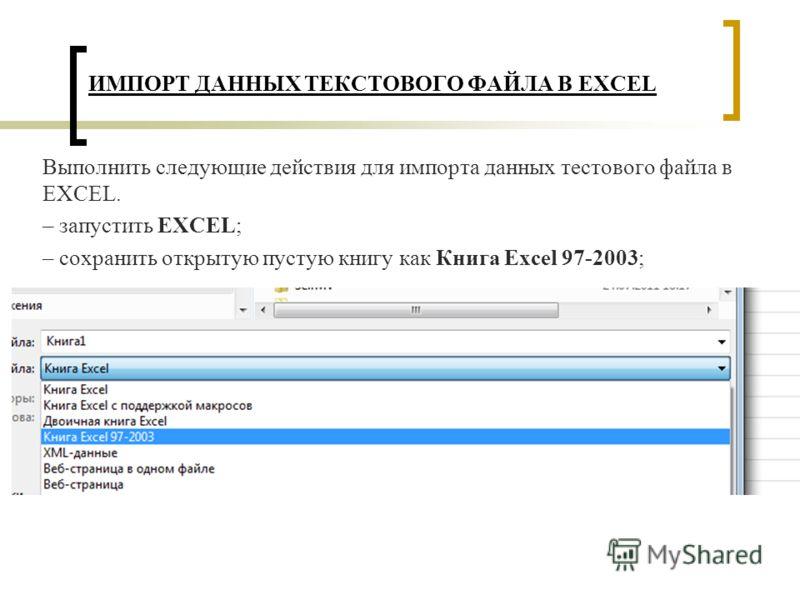 Выполнить следующие действия для импорта данных тестового файла в EXCEL. – запустить EXCEL; – сохранить открытую пустую книгу как Книга Excel 97-2003; ИМПОРТ ДАННЫХ ТЕКСТОВОГО ФАЙЛА В EXCEL