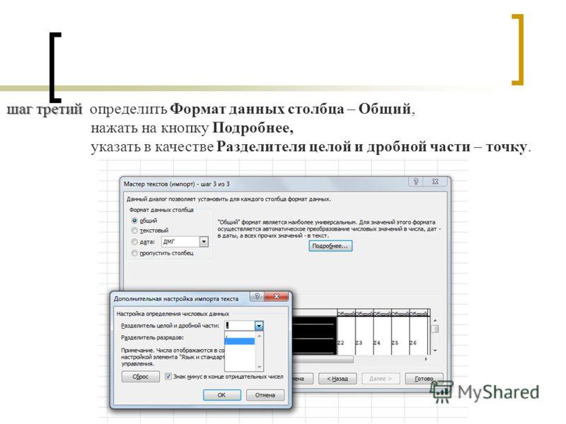 шаг третий шаг третий определить Формат данных столбца – Общий, нажать на кнопку Подробнее, указать в качестве Разделителя целой и дробной части – точку.