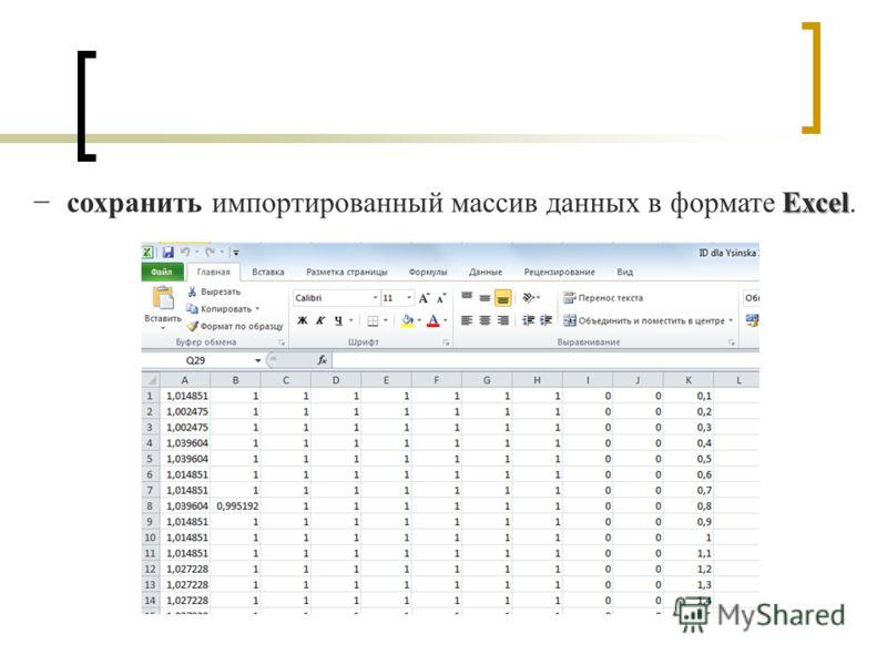Ехсеlсохранить импортированный массив данных в формате Ехсеl.