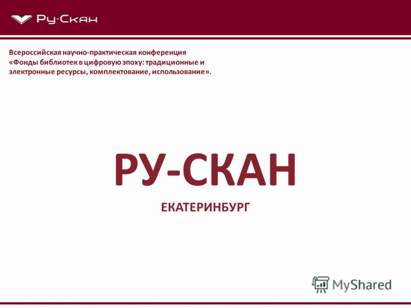 РУ-СКАН ЕКАТЕРИНБУРГ