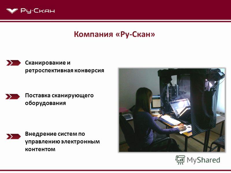 Внедрение систем по управлению электронным контентом Сканирование и ретроспективная конверсия Поставка сканирующего оборудования