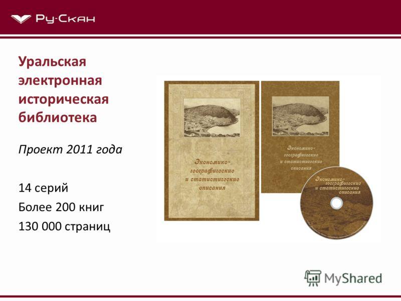 Уральская электронная историческая библиотека Проект 2011 года 14 серий Более 200 книг 130 000 страниц