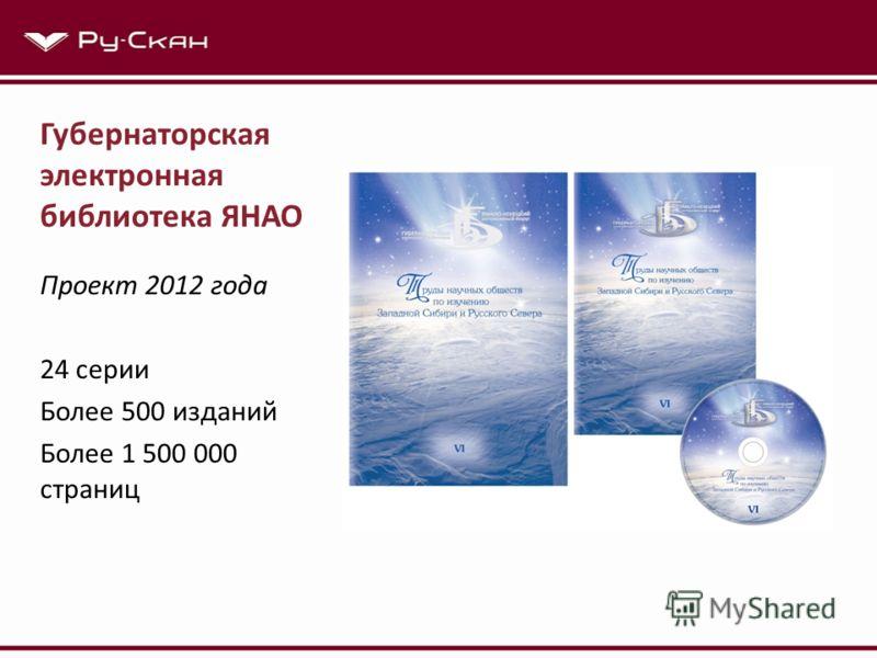 Губернаторская электронная библиотека ЯНАО Проект 2012 года 24 серии Более 500 изданий Более 1 500 000 страниц