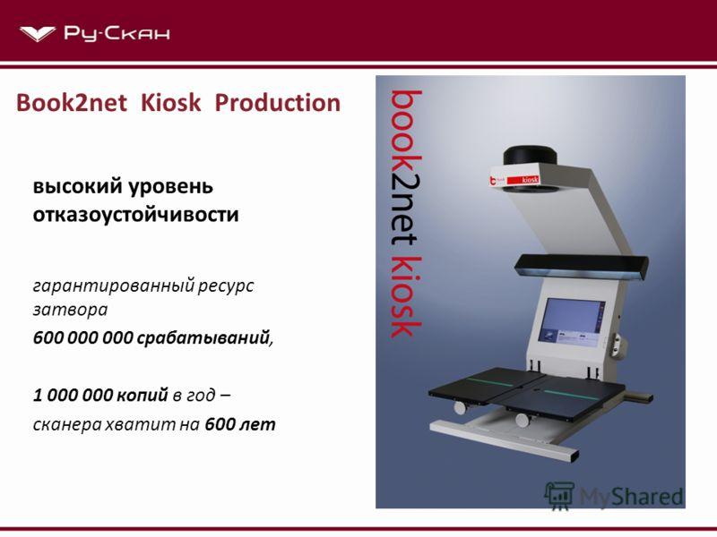 Book2net Kiosk Production высокий уровень отказоустойчивости гарантированный ресурс затвора 600 000 000 срабатываний, 1 000 000 копий в год – сканера хватит на 600 лет