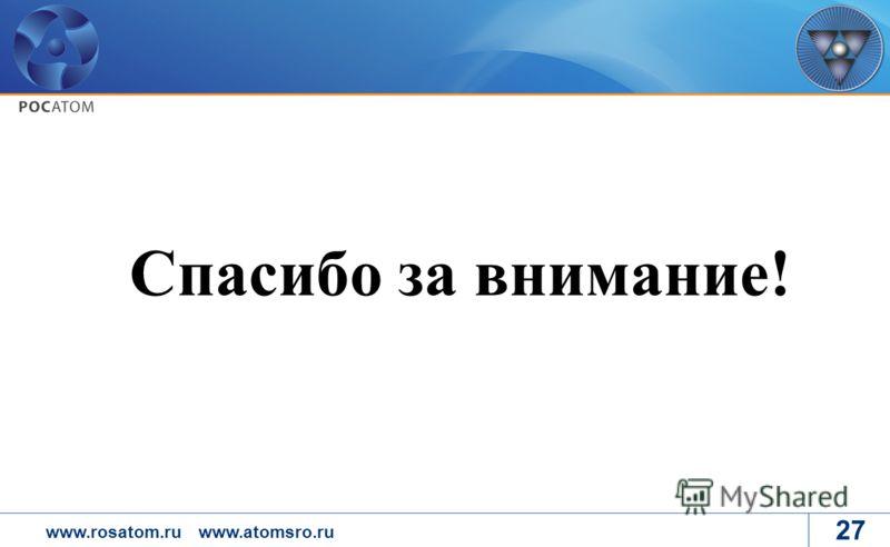 www.rosatom.ruwww.atomsro.ru 27 Спасибо за внимание!
