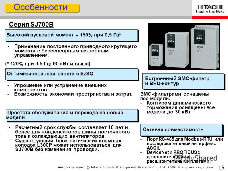 Авторское право © Hitachi Industrial Equipment Systems Co., Ltd. 2009. Все права защищены. 14 Различия и Совместимость L300P и SJ700B